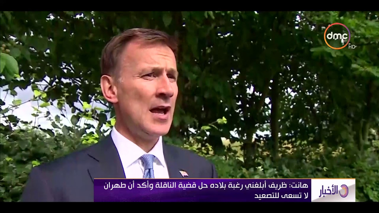 dmc:الأخبار- بريطانيا تعلن أنه سيتم تسليم ناقلة النفط الايرانية إذا قدمت طهران ضمانات