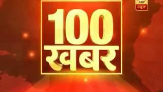 100 बड़ी खबरें: कैबिनेट ने तीन तलाक के अध्यादेश को दी मंजूरी | ABP News Hindi