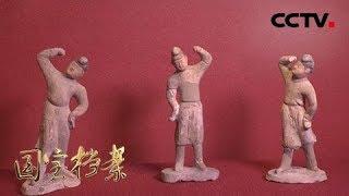 《国宝档案》 20190920 盛世之都——大唐公主美名传| CCTV中文国际