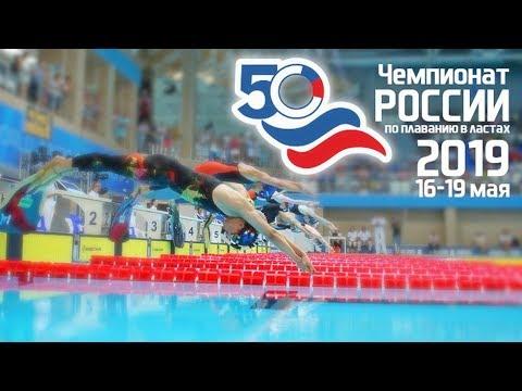 Чемпионат РОССИИ по плаванию в ластах • 2019 • 16-19 мая | 17 мая - Утренняя сессия