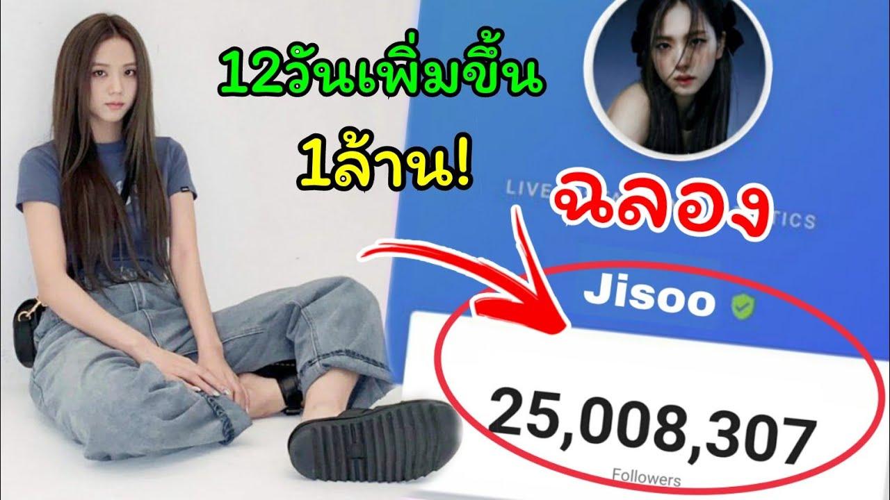 ฉลองผู้ติดตาม ig จีซู blackpink แตะ 25 ล้านfollowers