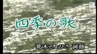 VUI HỌC Tiếng NHẬT - Bài ca bốn mùa (Karaoke)