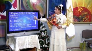 В.ПреобРАженская, о Молитве Света и Имени Матери Мира
