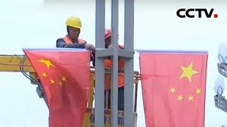[精彩活动迎国庆] 浙江杭州 国旗飘扬喜迎国庆 | CCTV