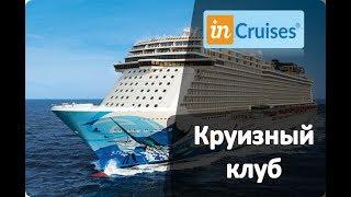 Круизный клуб InCruises | морские круизы | путешествия и морские круизы по всему миру
