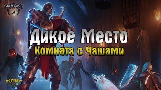КОМНАТА С ЧАШАМИ ПОДЗЕМЕЛЬЯ ИСТЯЗАТЕЛЕЙ ПОИСКИ ТАЙНОЙ КОМНАТЫ - Grim Soul Dark Fantasy Survival