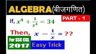 ALGEBRA (बीजगणित) - SSC CGL 2017 - PART - 1 |SHORTCUT TRICKS |FOR SSC CGL, SSC CHSL,