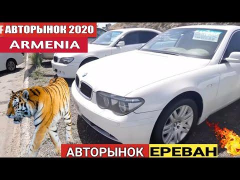 🇦🇲Авторынок в Армении 22 Мая 2020!! Горячие Лошадки Ждут Вас.