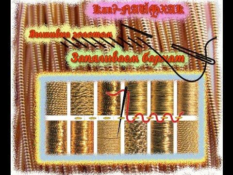 Уроки вышивки золотом