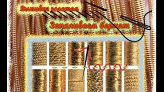 #Мастер-класс/Урок 1/Как запялить бархат для вышивки золотом