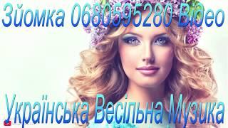 Музиканти на Весілля 0680595280 Відеозйомка на Весілля Українські Народні Весільні Пісні 2021 рік