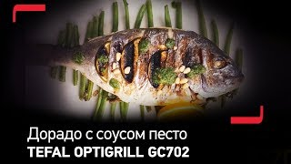 Дорадо в пергаменте с соусом песто в Optigrill GC702 от Tefal