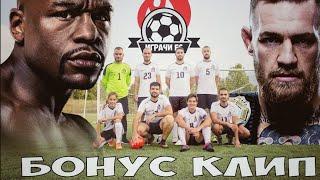 ИГРАЧИ FC! БОНУС КЛИП!