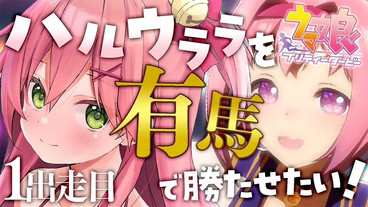 [Uma Musume Pretty Derby]Haru Urara Take on the challenge of winning the championship !! ??[Hololive / Sakura Miko]