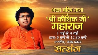 live bharat charitra katha by kaushik ji 1 may 2016 day 1