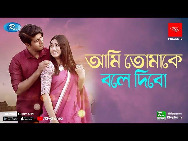 Eid Natok 2020   Ami Tomake Bole Dibo ( আমি তোমাকে বলে দিবো)   Ft. Tawsif, Safa   Rtv Drama