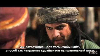 Омар ибн аль-Хаттаб серии Серия 3 Часть 1