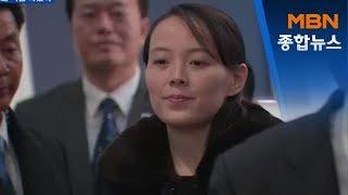 """김여정 3번째 담화는 도발 명분 쌓기?…""""대화 신호로 …"""