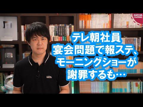 2021/08/11 テレビ朝日五輪担当社員宴会問題で報ステがダメな謝罪。これならモーニングショーの方がまだマシ