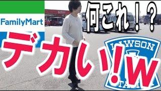 「日本一大きいコンビニ」に実際に行ってみたらヤバかったww thumbnail