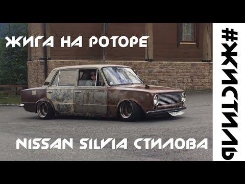 GROUNDED | ЖИГА НА РОТОРЕ! | Nissan Silvia Стилова!! | Погода все ИСПОРТИЛА!