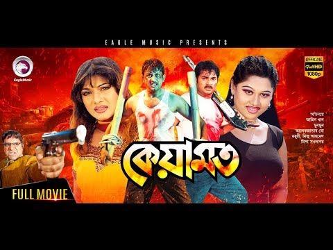 Keyamot   Bangla Movie 2018   Amin Khan,...