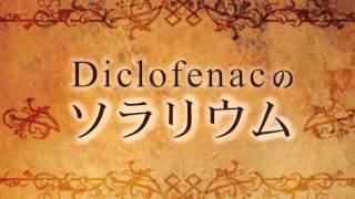 【FMうらやす83.6MHz】Diclofenacのソラリウム 6月放送分