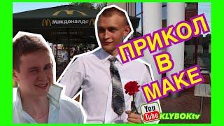 Прикол в Макдональдсе ( ЧЕБОКСАРЫ ) Степан и Семён КЛУБОК