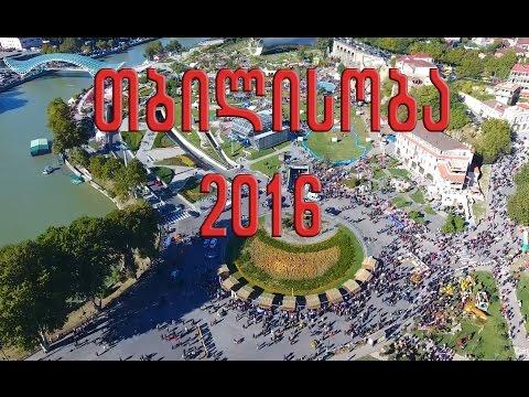 თბილისობა 2016 - Tbilisoba 2016