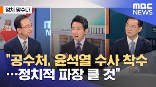 """[정치 맞수다] """"공수처, 윤석열 수사 착수……"""