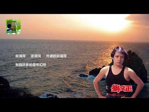 Lawmovieworld 18 : (17) 劉文正.. 外婆的澎湖灣 - YouTube