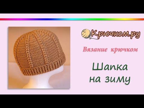 Вязание шапки крючком зимние