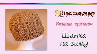 Шапка крючком на зиму (Crochet. Winter hat)(Мастер-класс по вязанию крючком шапки на зиму. Подробное описание вы можете найти на нашем сайте по адресу..., 2016-11-26T20:33:12.000Z)