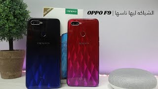OPPO F9 Review | الشياكه ليها ناسها