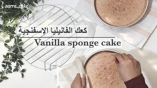 طريقة كيك الفانيليا الإسفنجية / vanilla sponge cake recipe