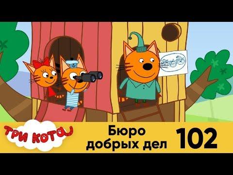 Три кота | Серия 102 | Бюро добрых дел