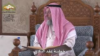 798 خطبة عقد النكاح عثمان الخميس Youtube