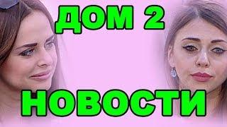 РОМАНЕЦ, РАПУНЦЕЛЬ И ДРУГИЕ! ДОМ 2 НОВОСТИ ЭФИР 17 августа, ondom2.com