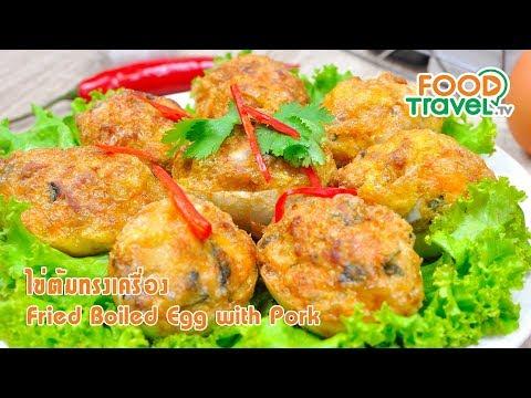 ไข่ต้มทรงเครื่อง   FoodTravel ทำอาหาร