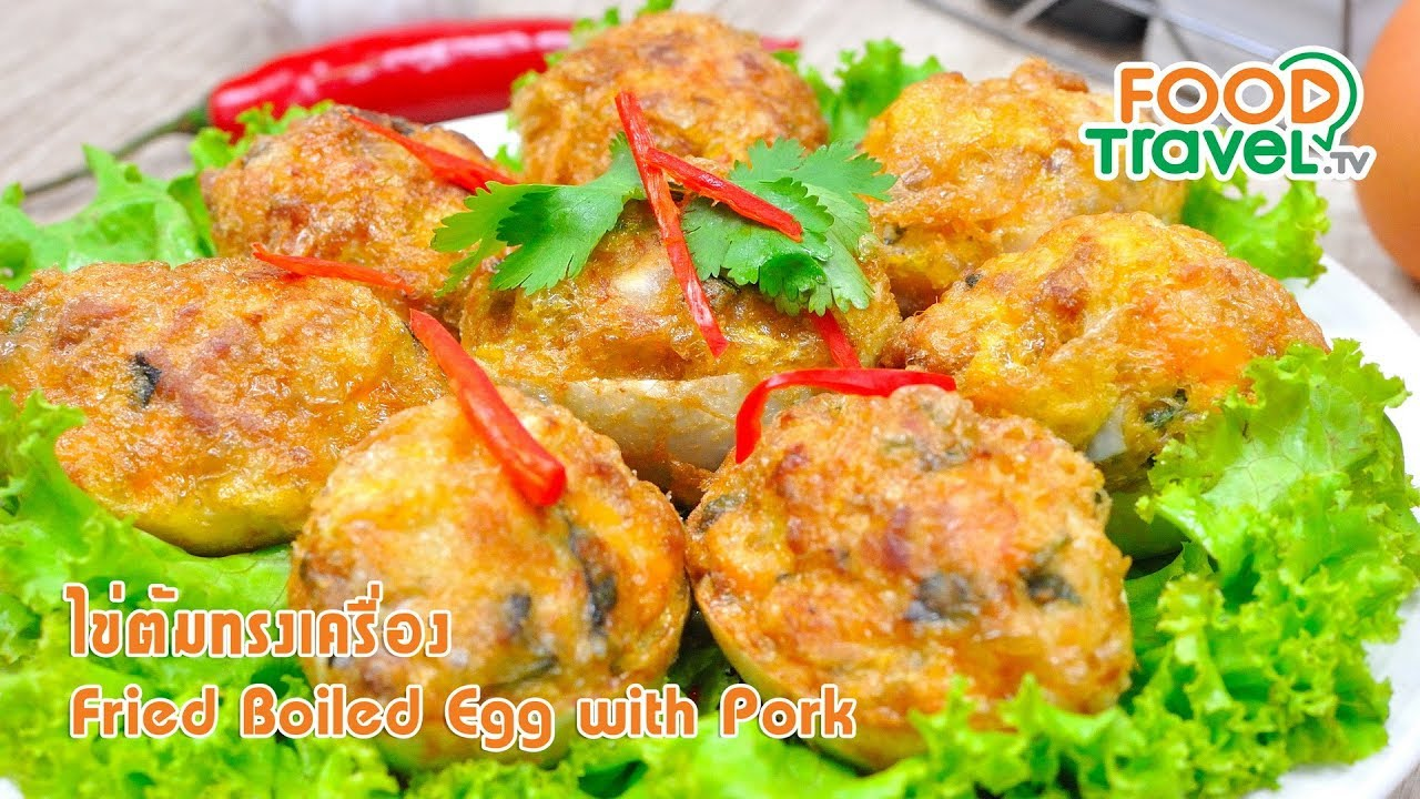 ไข่ต้มทรงเครื่อง | FoodTravel ทำอาหาร