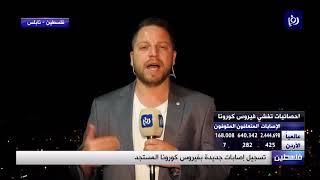 """مستجدات الاجراءات في فلسطين لمواجهة """"كورونا"""""""