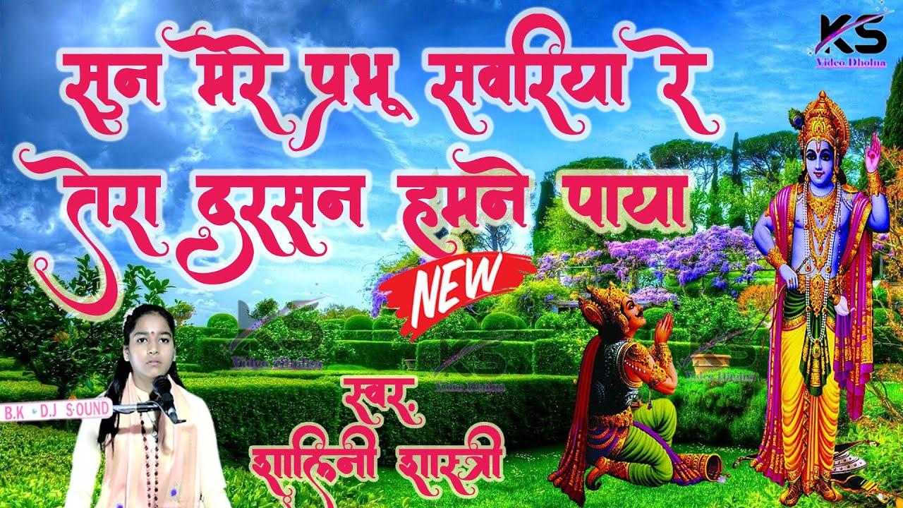 शालिनी शास्त्री न्यू भजन सुनि मेरे प्रभू सवरियाKs Video Dholna