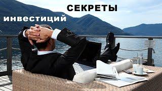 ОСНОВЫ ИНВЕСТИРОВАНИЯ - ПОЛНЫЙ КУРС финансовой грамотности