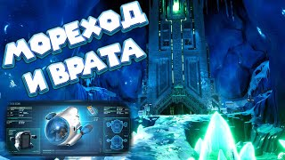 МОРЕХОД И ВРАТА АРХИТЕКТОРОВ  Subnautica Below Zero