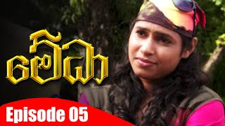 Medha - මේධා | Episode 05 | 20 - 11 - 2020 | Siyatha TV Thumbnail
