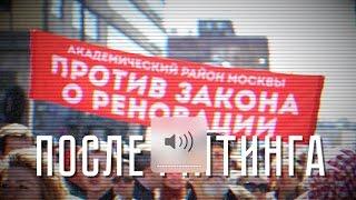 Прямая трансляция с митинга