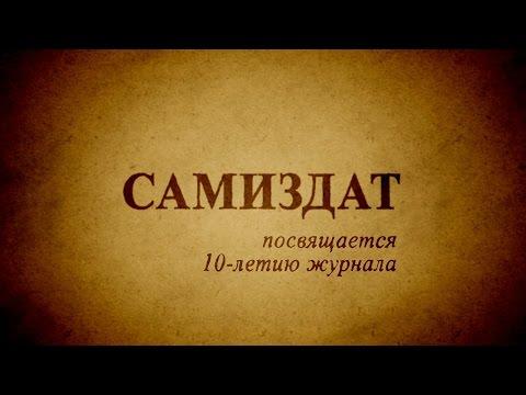 САМИЗДАТ (10-летию журнала посвящается)