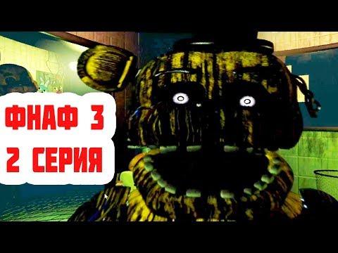 НАПАДЕНИЕ ФАНТОМ ФРЕДДИ / ФНАФ 3 ПРОХОЖДЕНИЕ 2 СЕРИЯ / Five Nights at Freddy's 3 thumbnail