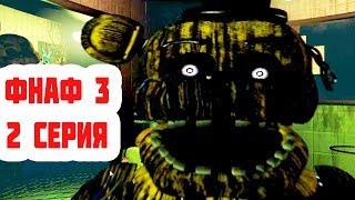 НАПАДЕНИЕ ФАНТОМ ФРЕДДИ / ФНАФ 3 ПРОХОЖДЕНИЕ 2 СЕРИЯ / Five Nights at Freddy's 3