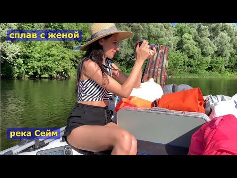 Сплав с женой по реке Сейм, 3 дня. Туризм и рыбалка. 4K